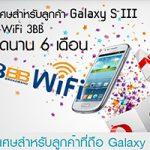 สิทธิพิเศษสำหรับผู้ใช้งาน Samsung Galaxy S3 บน Galaxy Gift
