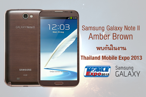 Note-2-1-Amber-Brown