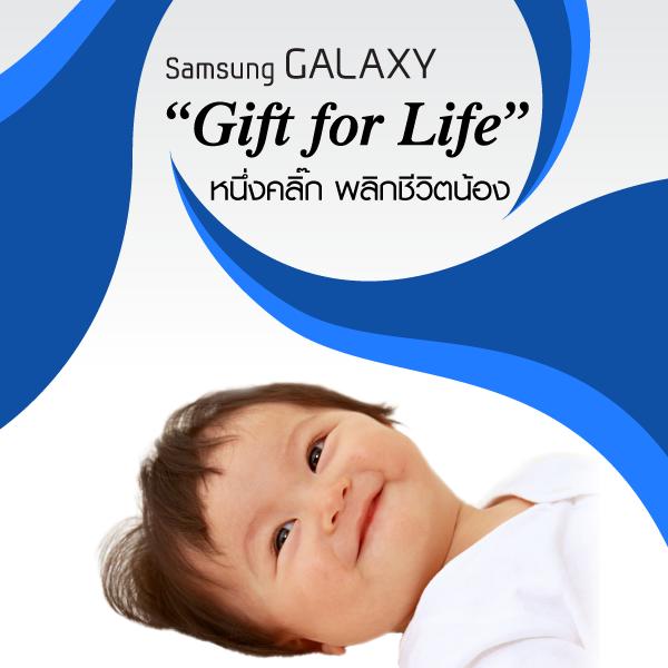 Samsung-Gift-For-Life