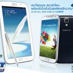 อัพเดทโปรโมชั่น Samsung ในงาน Mobile Expo 23-26 พ.ค.