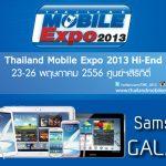 ไฮไลท์รุ่นเด็ด Samsung ในงาน TME2013 Hi-End 23 พ.ค.นี้