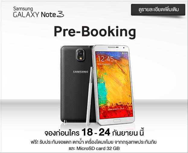 pre-booking