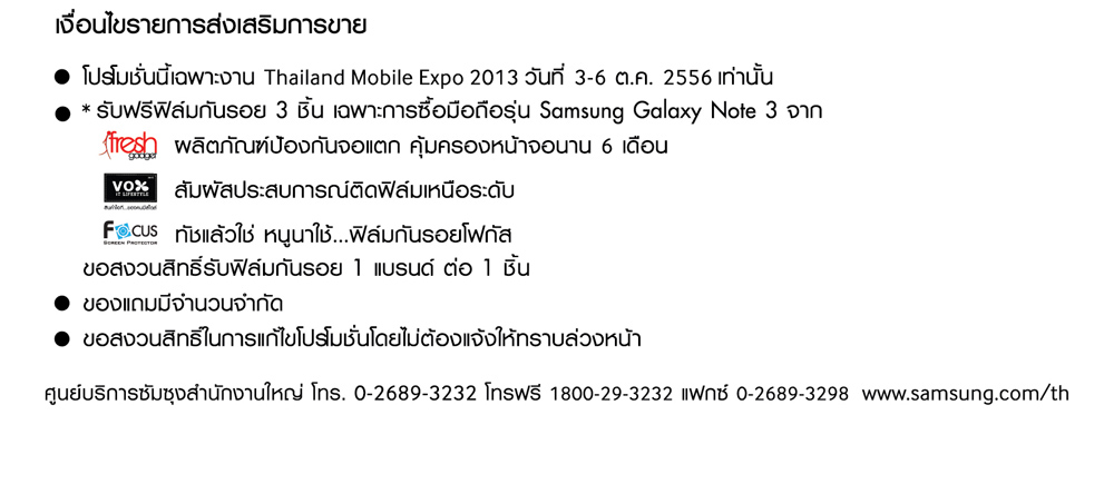 SAMSUNG Thailand mobile EXPO OCT2013_Promotion Board H160 X W60