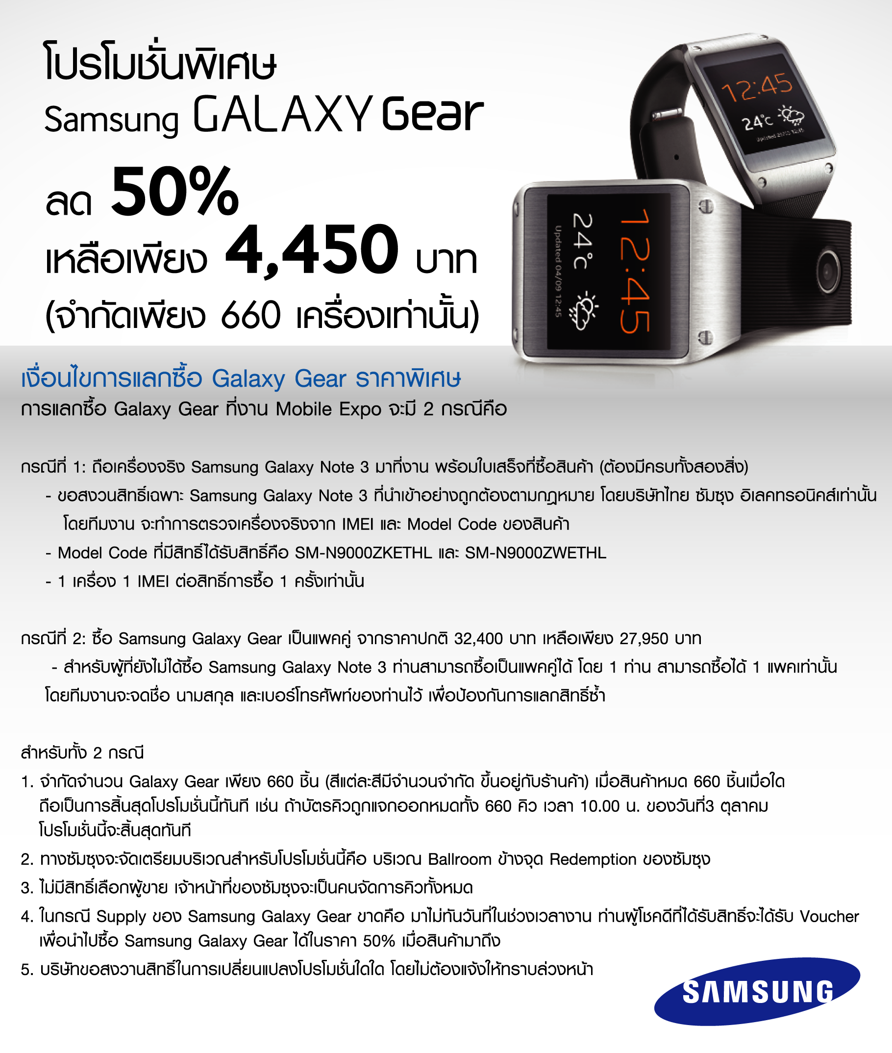 AW Galaxy Gear Promotion at TME