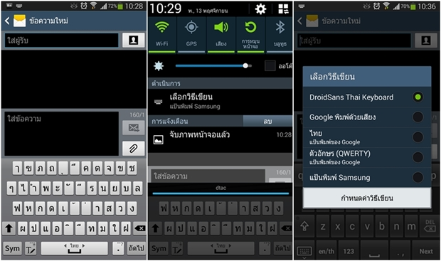 samsungparty keyboardthai2