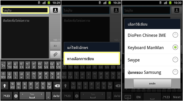 samsungparty keyboardthai6