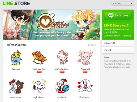 line store thailand