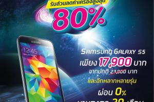 ค่ายกังหันสีฟ้า ดีแทค จัดโปรโมชั่น ลดหลุดโลก กับสมาร์ทโฟน Samsung Galaxy จากค่ายซัมซุง โดยรับส่วนลดเครื่องสูงสุดถึง 80% เมื่อสมัครแพ็กเกจโปรโมชั่น