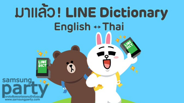 LINE-Dictionary-samsung-party