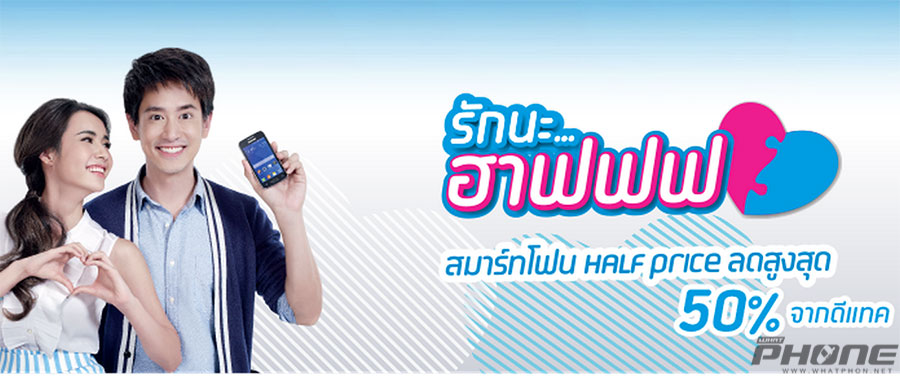 dtac-lovenahalf