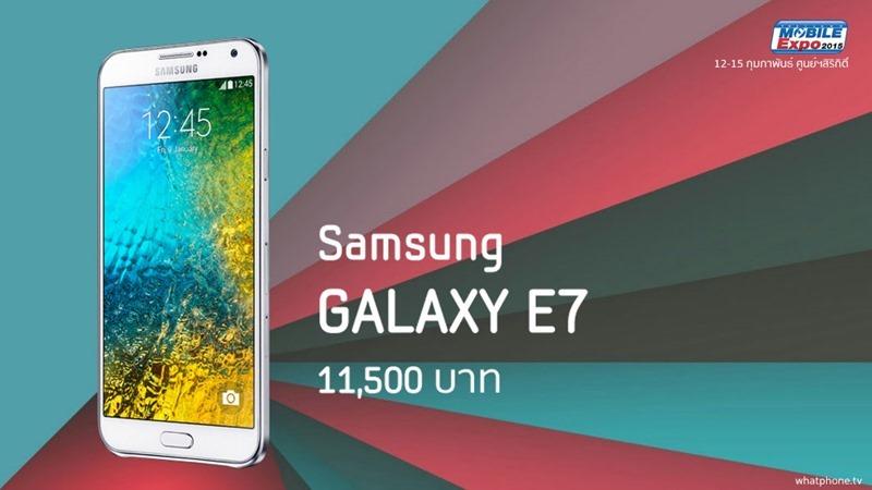 samsung-galaxy-e7-mobile-expo