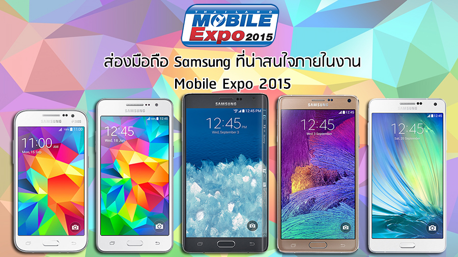 samsung-mobile-expo-2015