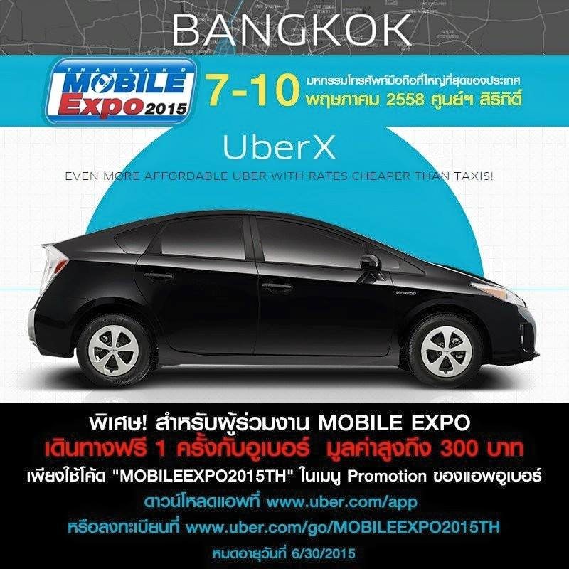 UberX Mobile Expo