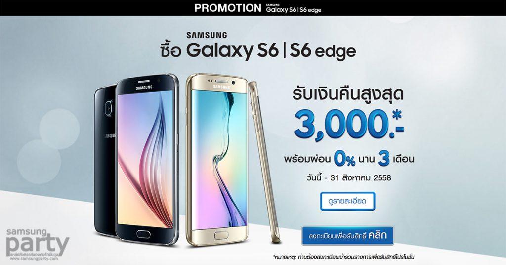 Galaxy-S6-Galaxy-S6-edge-Promotion