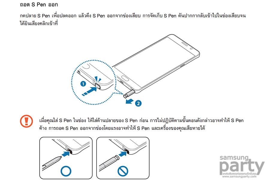 S Pen Note 5