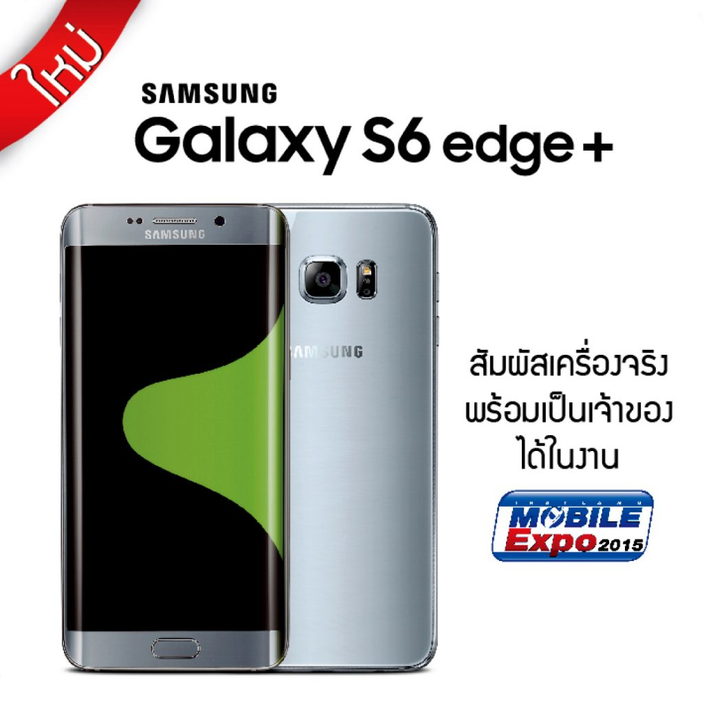 samsung galaxy s6 edge+ mobile expo 2015 showcase