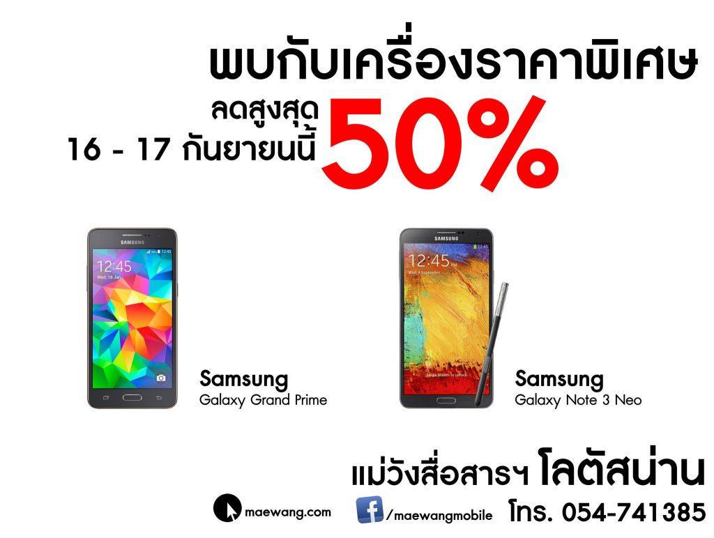 Samsung Galaxy Maewang