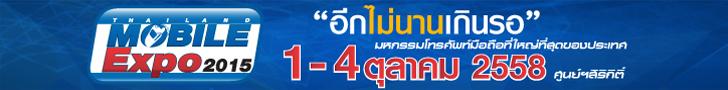Banner-TME2015-728X90 Mobile Expo