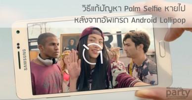 Fixed-Palm-selfie