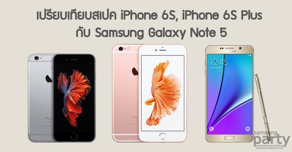 Spec-Compare-iPhone-6s-6s-Plus-Samsung-Galaxy-Note-5