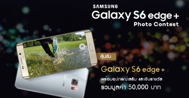 Samsung galaxy S6 edge + photo contest