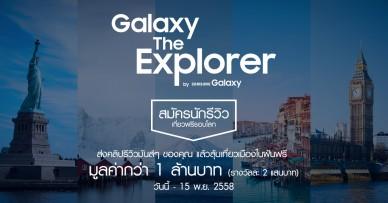 Galaxy The Explorer
