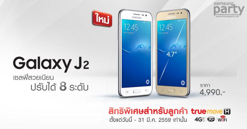 Samsung-Galaxy-J2-Promotion