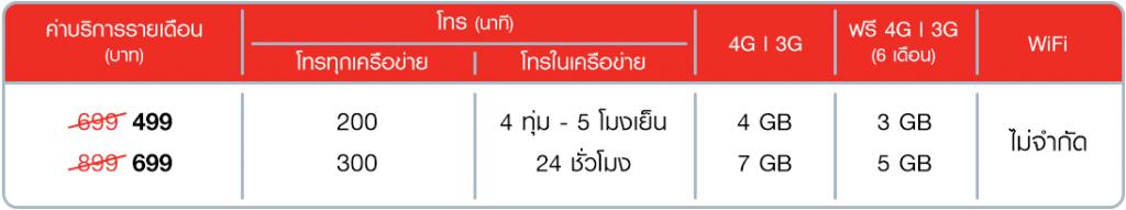 table01_dekstop
