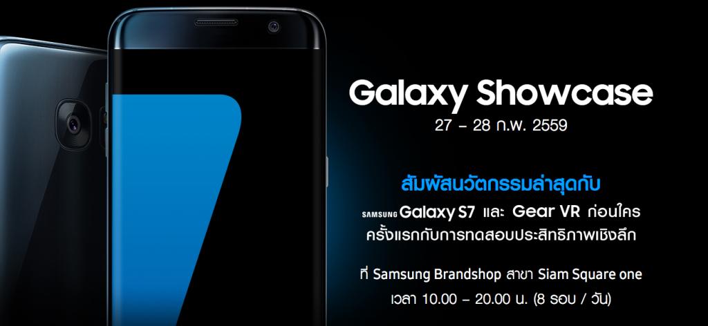 Galaxy Showcase