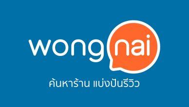 cove wongnai