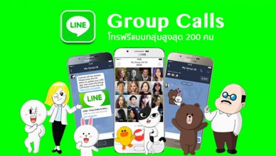 Cover line group call