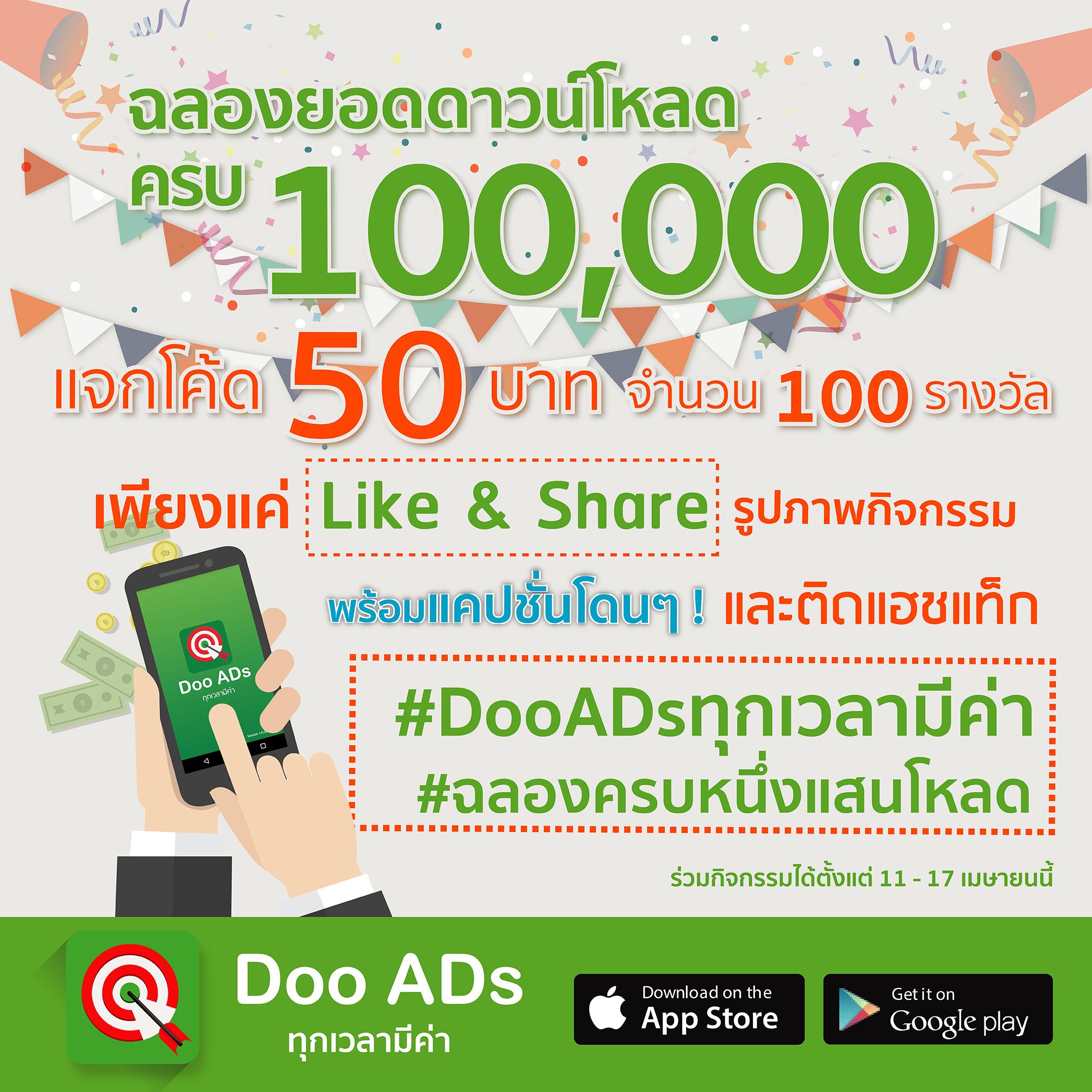 Doo ADs