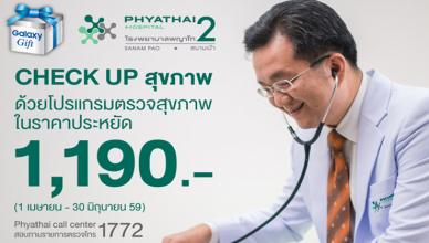 phayathai2 Cover