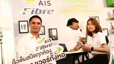 160523 AIS Fibre_3