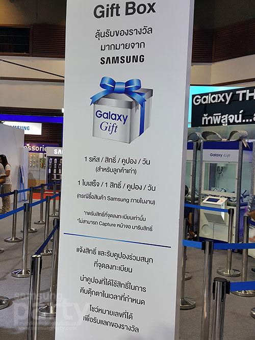 Galaxy-Gift-1