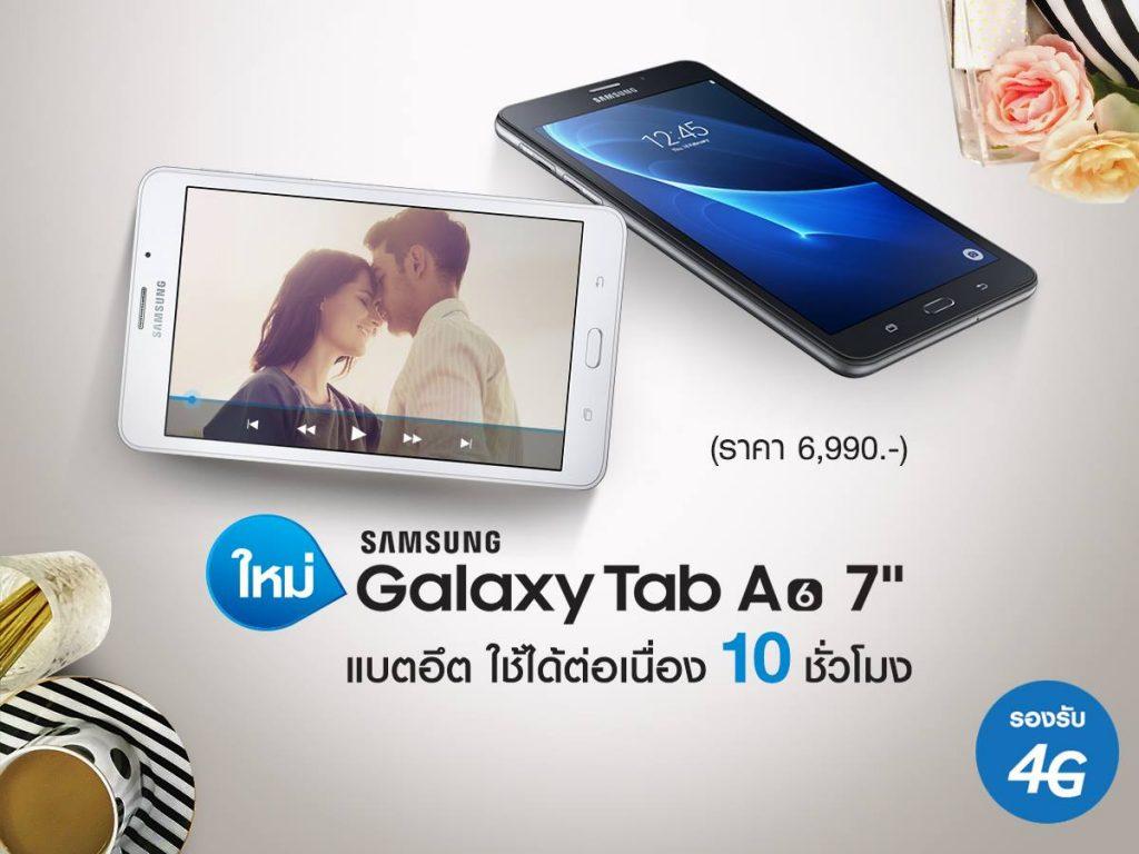 Samsung Galaxy Tab A 7.0 (2016) 3