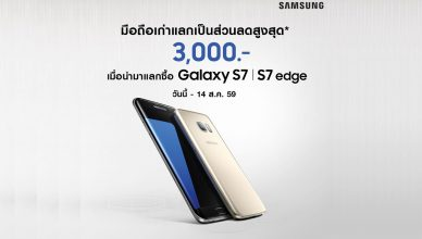 Samsung-S7-Advertorial