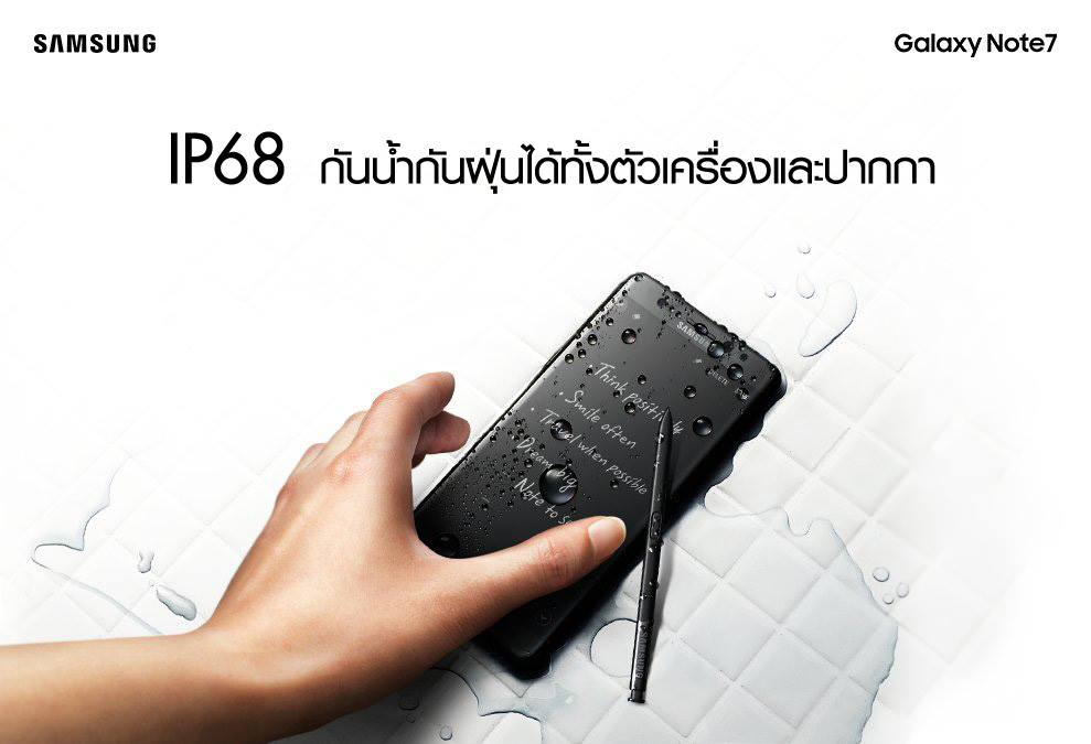 Samsung Galaxy Note 7 Water Resistant IP68