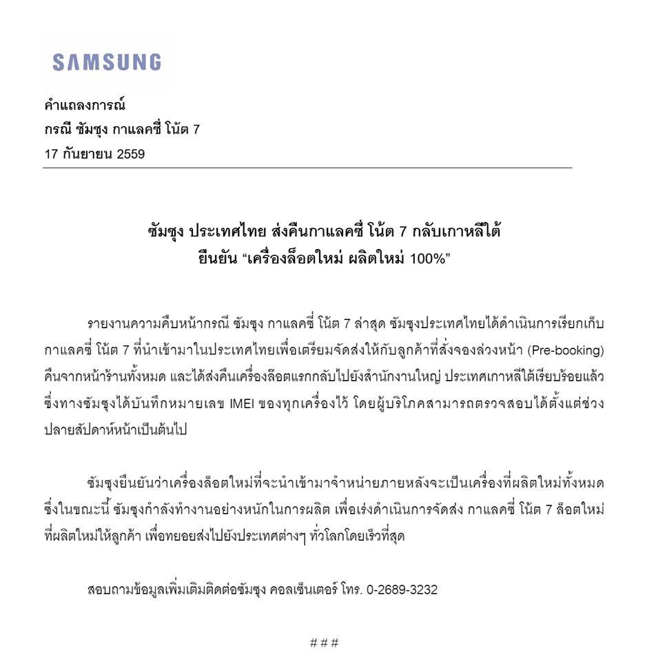 samsung-note-7-statement-17sep