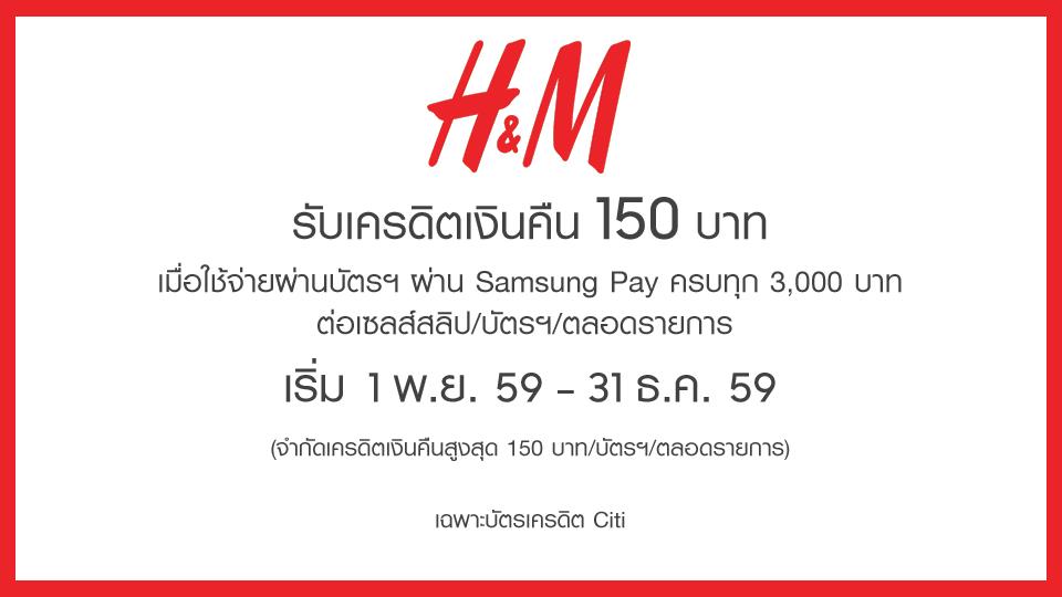 samsung-pay-hm