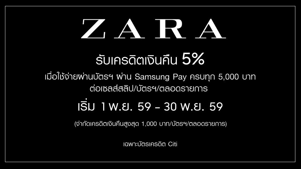 samsung-pay-zara
