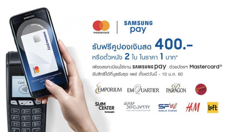 Mastercard กับ Samsung Pay