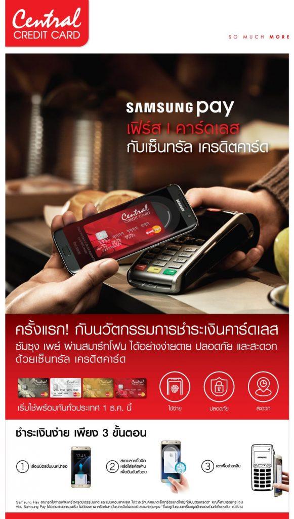 sumsungpay-centralcard