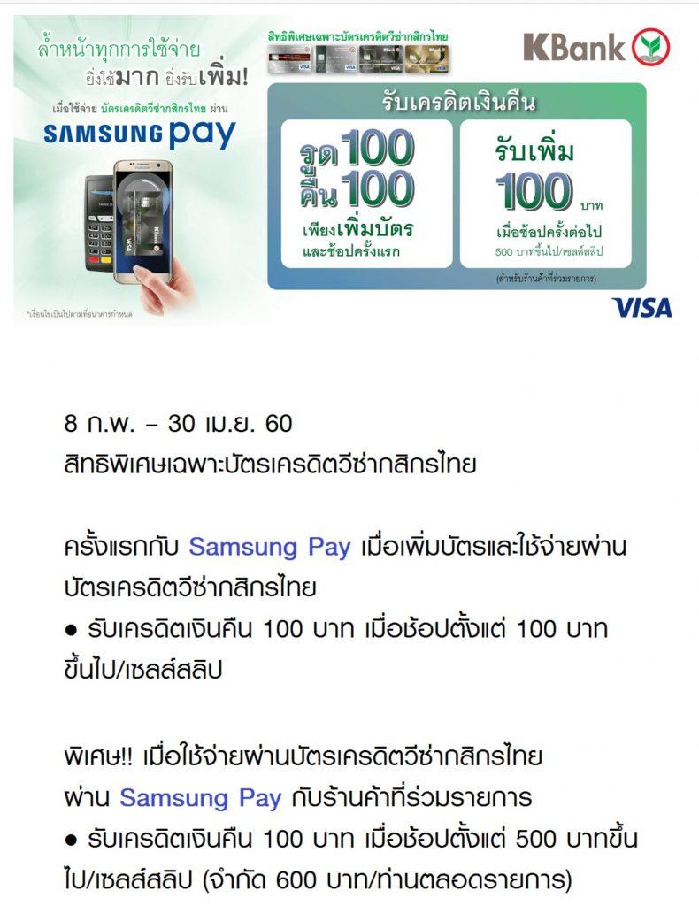 Samsung Pay KBANK VISA