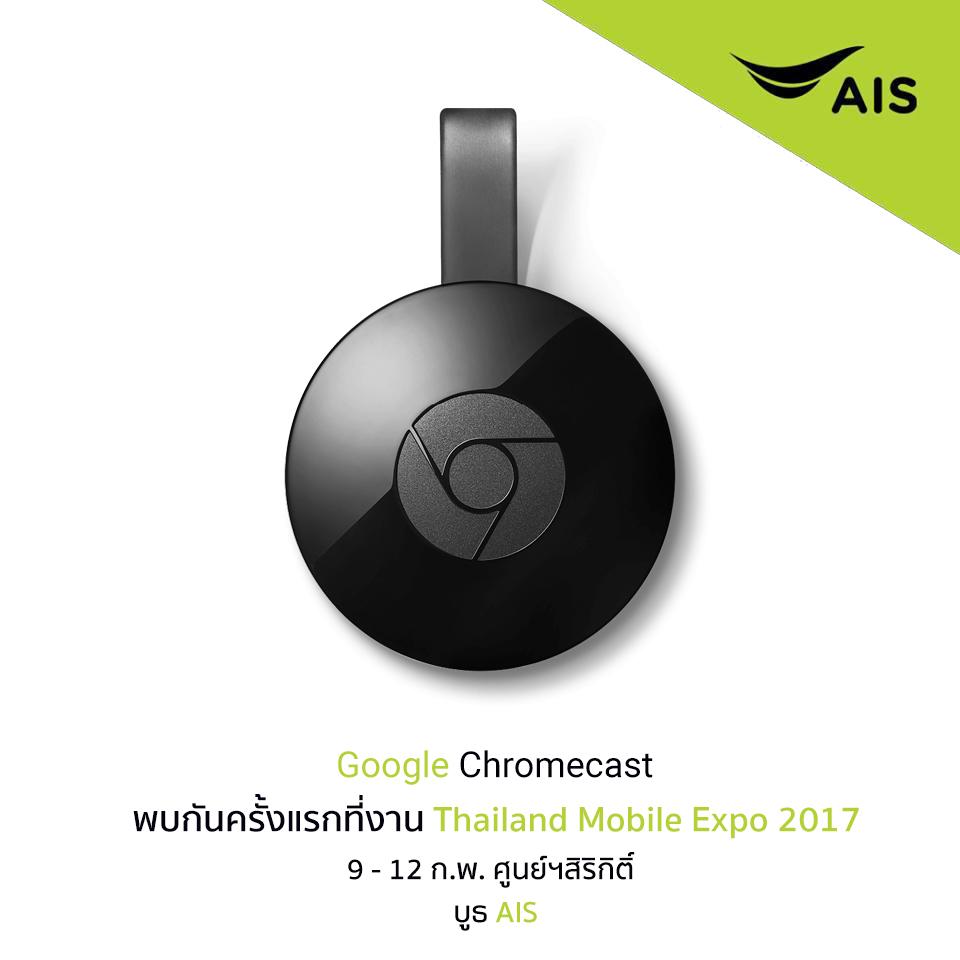 Google Chromecast AIS