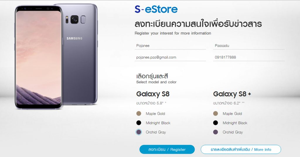 Preorder Galaxy S8