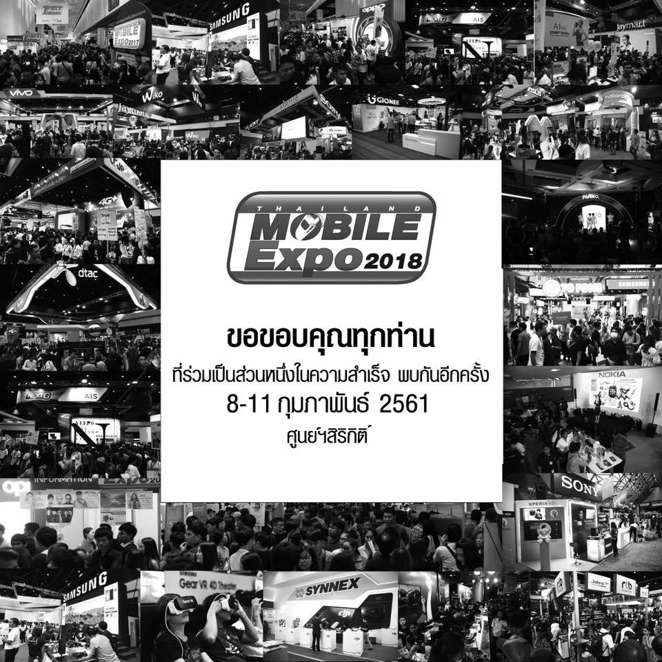 Thailand Mobile Expo 2017 Showcase