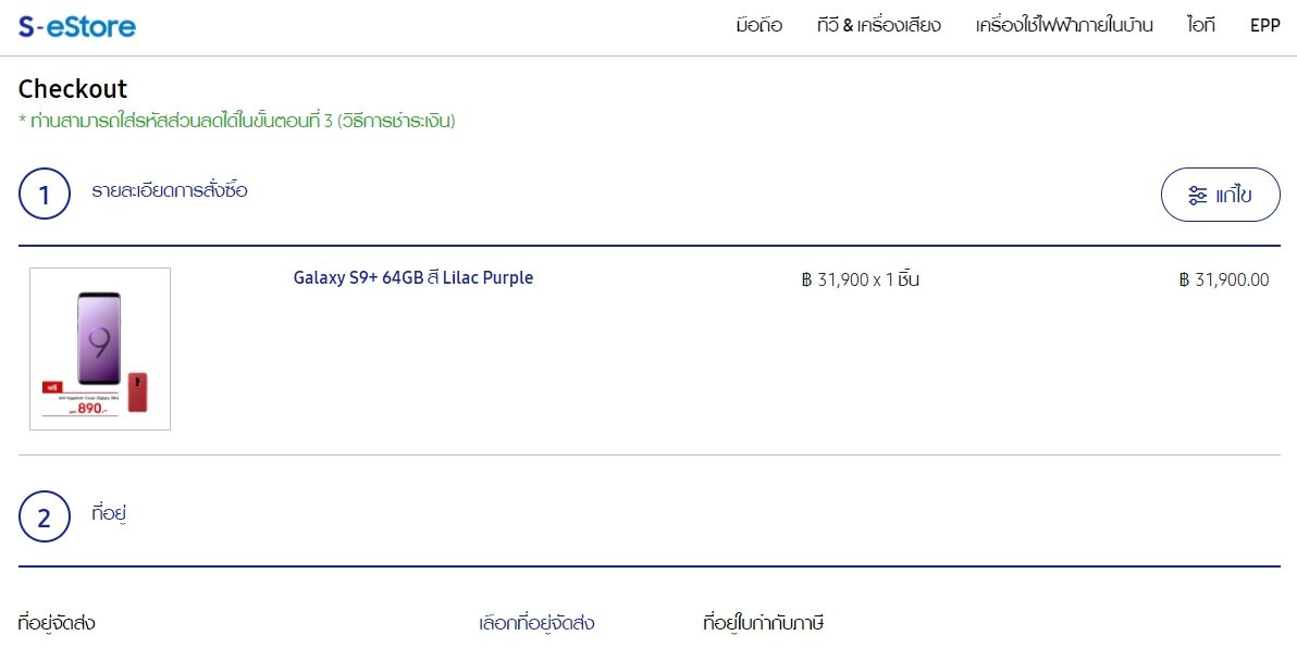Samsung Pay บนเว็บไซต์ S-estore.com
