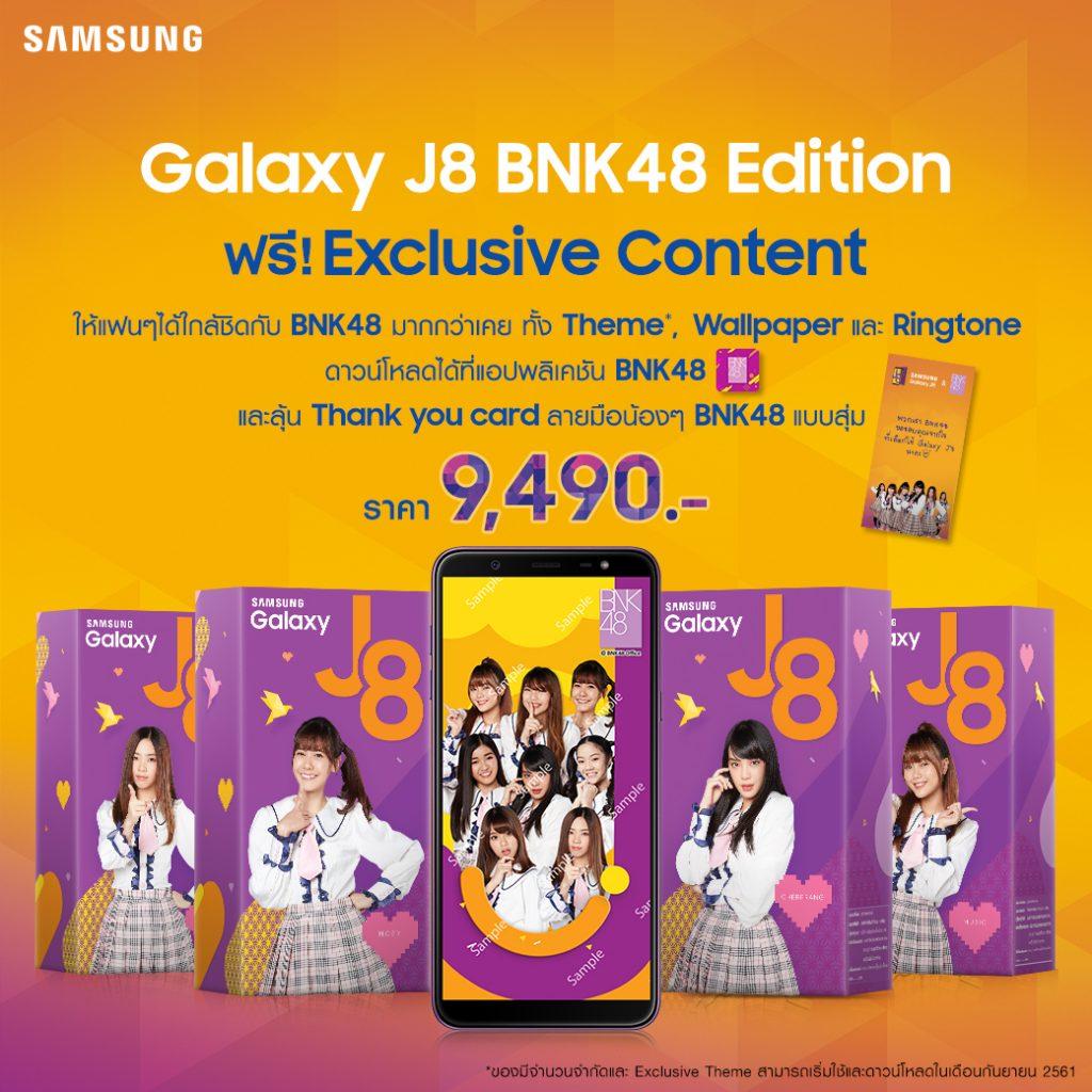 Samsung Galaxy J8 BNK48 Edition