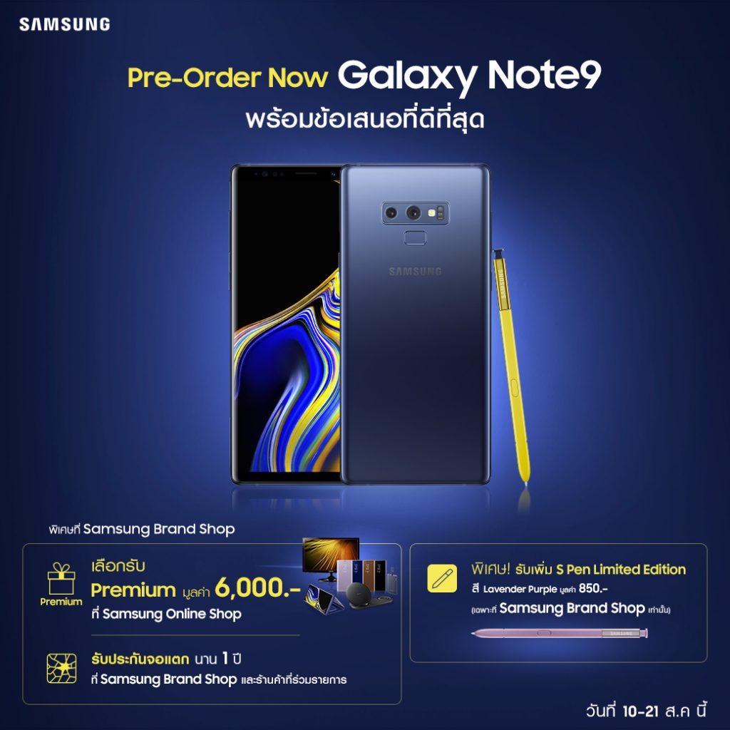 Samsung Galaxy Note 9 Pre Order